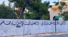 """إعلامي أردني يجمّل جداراً في عمّان: """"عسى أن يوقف ذلك تصرفات جماعة تشييك مزارعكم"""""""
