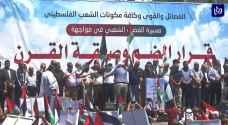 مسيرات غضب واستنكار لقرار الضم تجوب قطاع غزة.. فيديو