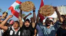 احتجاجات في عدد من المناطق اللبنانية بسبب تردي الأوضاع المعيشية