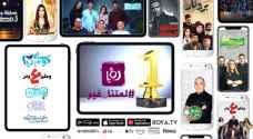 رؤيا قناة الأردن الأولى برمضان - إبسوس