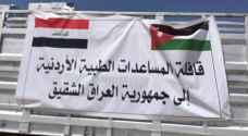 بتوجيهات ملكية..إرسال قافلة مساعدات طبية للشعب العراقي