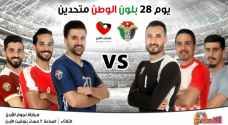 """نجوم الكرة الأردنية يجتمعون في لقاء استعراضي ضمن """"مبادرة التصدي"""""""