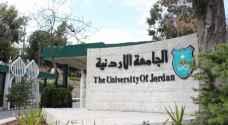 """كيف سيكون شكل العام الجامعي الجديد في الأردن.. """"تعليم مباشر أم أونلاين""""؟"""