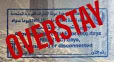 الإمارات تحدد 48 ساعة أمام حاملي التأشيرات المنتهية لمغادرتها