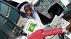 السعودية ترفع أسعار البنزين لشهر آب