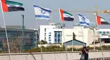 تدشين الخطوط الهاتفية بين الإمارات وتل أبيب وإزالة حظر المواقع الإخبارية العبرية