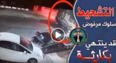 الأمن يطلب من الأردنيين التبليع عن مخالفات السير التي يرصدونها - فيديو