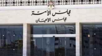 مجلس الاعيان يدين العمل الارهاب في الكرك