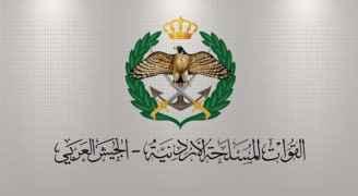 القوات المسلحة الأردنية تنعى شهداء الواجب من الأجهزة الأمنية