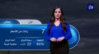 زخات من الأمطار وضباب الاثنين .. فيديو