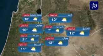 الأحد: أجواء ضبابيه صباحا وباردة في عموم المملكة.. فيديو