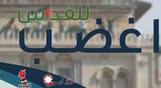 اغضب للقدس .. وقفة حاشدة للكتل الطلابية في الجامعة الأردنية الخميس