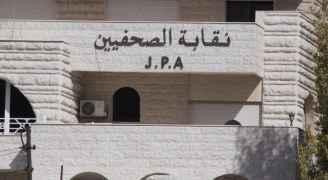 'الصحفيين' تدعو للمشاركة بالوقفة الاحتجاجية أمام مجمع النقابات نصرة للقدس