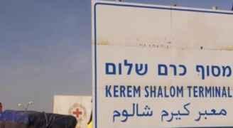 سلطات الاحتلال تعيد فتح كرم ابو سالم