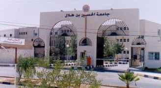 تعليق الدراسة بجامعة الحسين ليوم غد الأحد