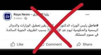ما يتم تداوله حول عطلة رسمية غدا مزيف .. بيان من قناة رؤيا