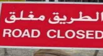 إغلاق طريق وادي القمر في الرصيفة - تفاصيل