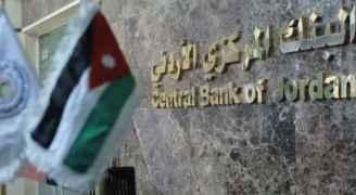 البنك المركزي يقرر تعطيل البنوك العاملة في المملكة ليوم الخميس