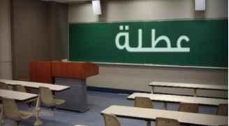 جامعات تعلق دوامها الخميس .. أسماء