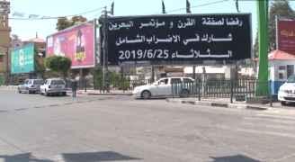 """اضراب شامل في غزة رفضاً لـ """"بصفقة القرن ومؤتمر البحرين"""".. فيديو"""