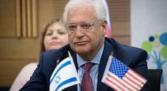 السفير الامريكي في تل آبيب مهاجما الفلسطينيين: لا نفهمهم ولن ننتظرهم