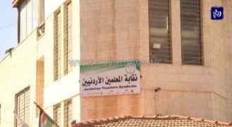 نقابة المعلمين تنفي تقديم استقالة احد اعضائها