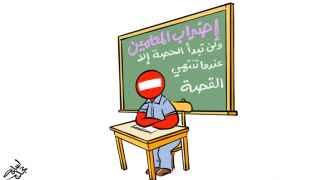 """متابعو """"رؤيا"""" يحملون الحكومة مسؤولية استمرار اضراب المعلمين"""