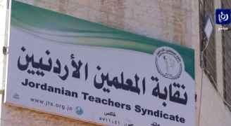 خبير قانوني يكشف عقوبة المعلمين الرافضين لوقف الاضراب.. فيديو