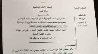 شاهد بالوثائق قرار المحكمة الادراية وقف اضراب المعلمين