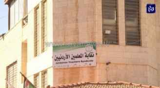 نقابة المعلمين تؤجل مؤتمرها الصحفي بشأن الإضراب