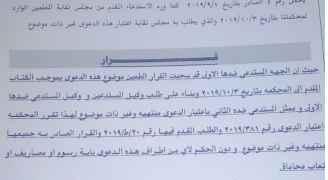 """""""الإدارية العليا"""" تصدر قرارها بخصوص قضية نقابة المعلمين - وثائق"""