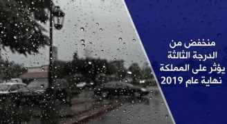 أمطار ورياح في مختلف مناطق الأردن.. فيديو