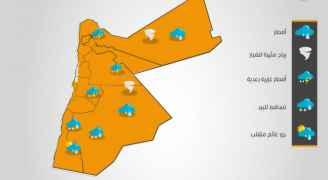 """""""ادارة الأزمات"""" يحذر الأردنيين من تشكل السيول نهار الجمعة.. تفاصيل"""