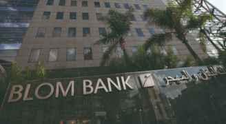لبنان.. ما حقيقة إفلاس بنك لبنان والمهجر واقتحامه من قبل محتجين؟ (فيديو)