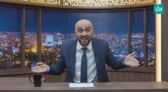 تشويش واضح يناقش صفقة القرن وانجازات الحكومة 2019 .. فيديو