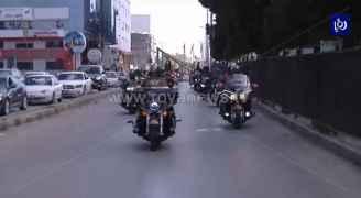 مسيرة دراجات نارية دعما لمواقف الملك الرافضة لصفقة القرن.. فيديو