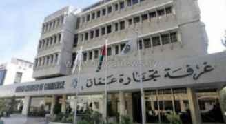 تجارة الأردن: سندعو لوقف التعامل الاقتصادي مع أي طرف يدعم قرار الضم
