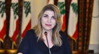 وزيرة العدل اللبنانية تقدم استقالتها من الحكومة