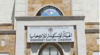 """""""المستقلة للانتخاب"""" تحيل عددا من المرشحين الى الادعاء العام"""