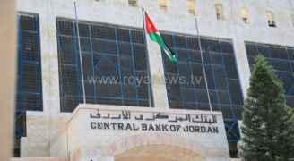 """""""المركزي"""": تعطيل أعمال البنوك في الأردن الخميس"""