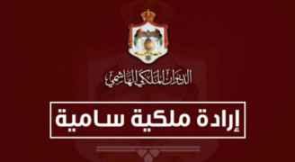 إرادة ملكية بالموافقة على تكليف وزير الداخلية مازن الفراية بإدارة وزارة الصحة