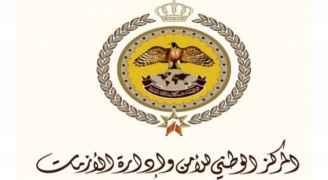 """مهم من """"إدارة الأزمات"""" للأردنيين"""