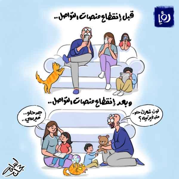 كاريكاتير الناس بعد إنقطاع منصات التواصل الاجتماعي!!