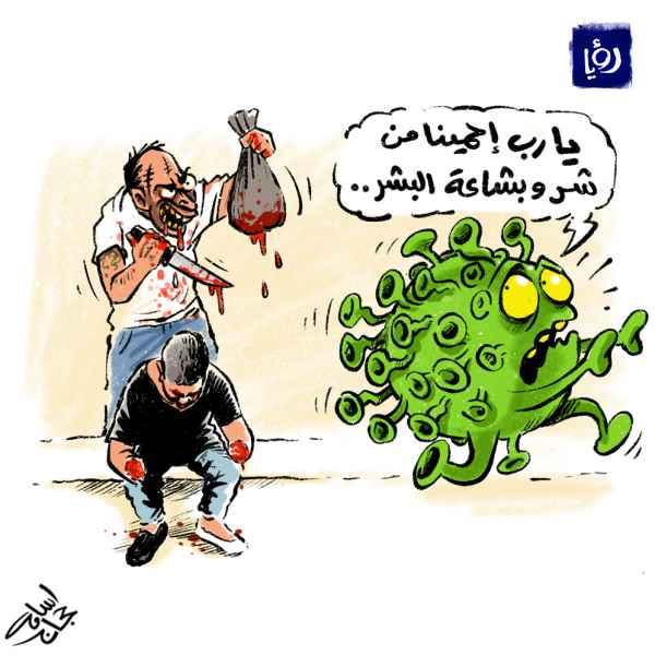 """يارب احمينا من شر وبشاعة البشر.. كاريكاتير أسامة حجاج لـ """"رؤيا"""""""
