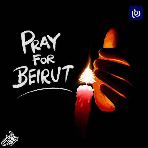 سلام على بيروت
