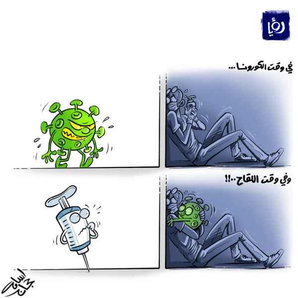 كاريكاتير اسامة حجاج لنشرة أخبار رؤيا.. (الناس واللقاح)