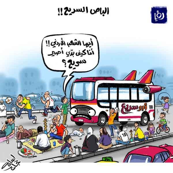كاريكاتير الباص السريع