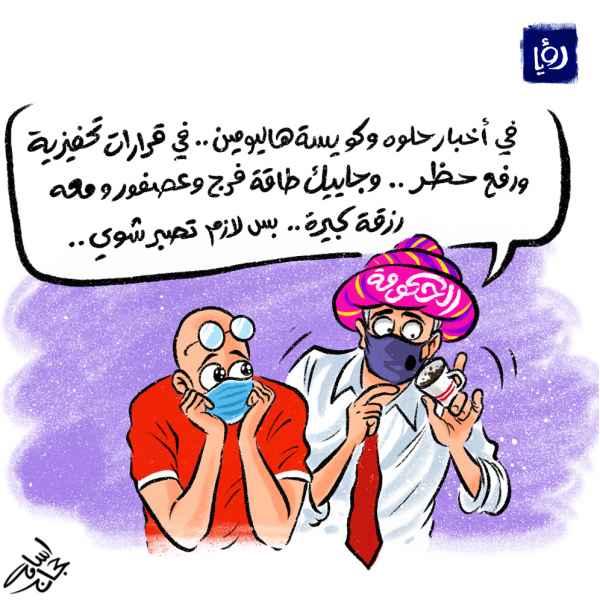 كاريكاتير الحكومة والفتح بالفنجان !!