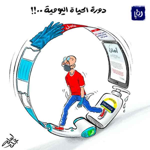 """دورة الحياة اليومية - كاريكاتير أسامة حجاج لـ """"رؤيا"""""""