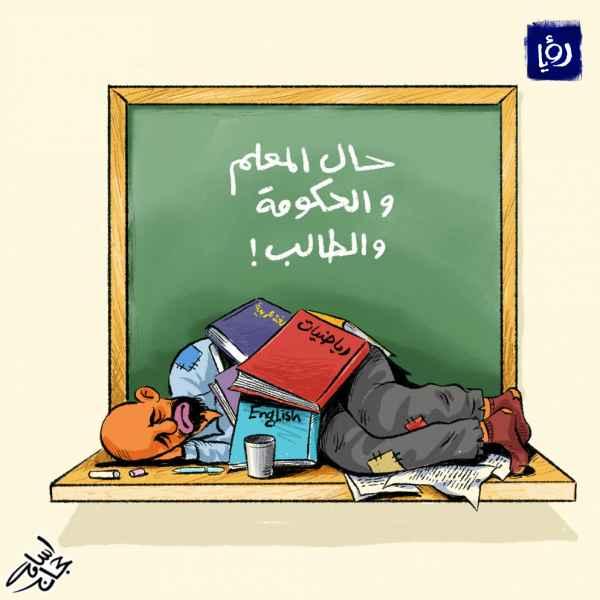 حال المعلم والحكومة والطالب!